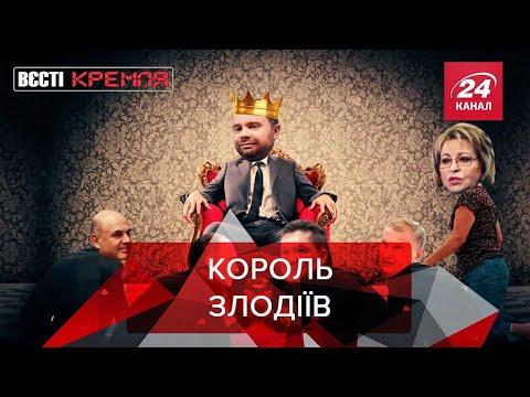 """Той, хто обікрав Путіна, """"Сбербанк"""" воскресив Мілославського, Вєсті Кремля, 2 грудня"""