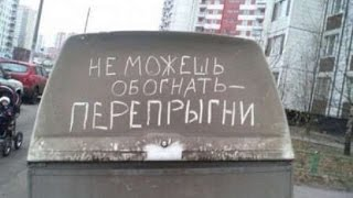 Прикольные надписи на машинах