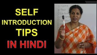 HOW TO GIVE SELF  INTRODUCTION IN INTERVIEWS - IN HINDI