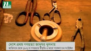 First Genocide Museum in Khulna