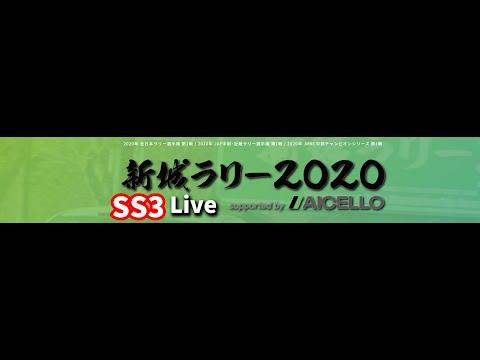 新城ラリー2020年 全日本ラリー選手権 第2戦SS3ライブ配信動画