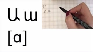 How to write the Armenian alphabet/ letters handwriting video