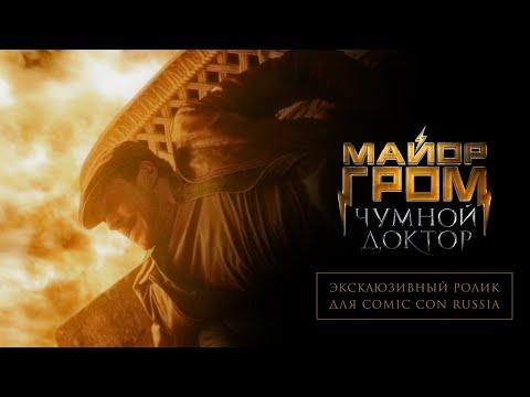 «Майор Гром: Чумной Доктор» (2021) — трейлер