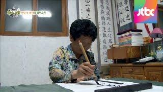 #6/19 휴먼 미각 기행 엄마의 부엌 19회