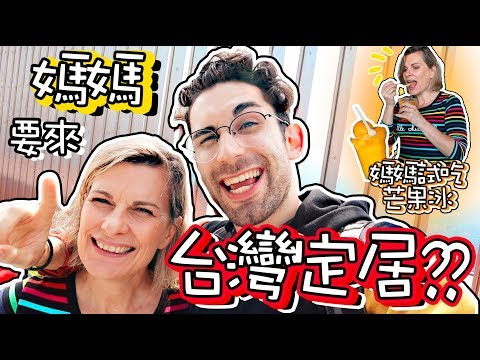 法國媽媽對台北的看法,可以來台灣定居?