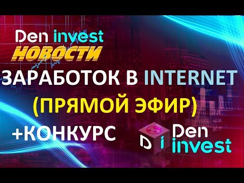 Den Invest заработок в интернете + КОНКУРС