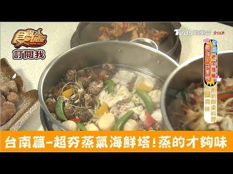 珍饌蒸氣海鮮鍋