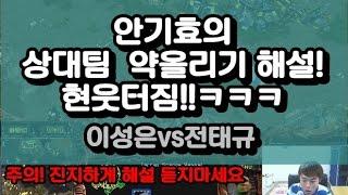 안기효의 상대팀(변형태) 약올리기 해설! 현웃터짐(이성은vs전태규) : StarCraft16.09.07
