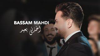 Bassam Mahdi - Akhdni B3ed (Music Video) | بسام مهدي - اخدني بعيد تحميل MP3