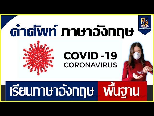 คำศัพท์ภาษาอังกฤษ COVID-19  ที่ควรรู้ ในชีวิตประจำวัน