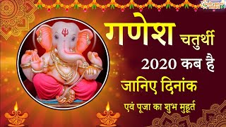 गणेश जी की स्थापना और पूजा विधि | Ganesh Chaturthi 2020 Kab Hai | #Ganpati Sthapna, PujaVidha @ Home - Download this Video in MP3, M4A, WEBM, MP4, 3GP
