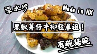 【有碗話碗】深水埗人氣小菜館萬發:風沙雞、啫啫通菜煲、黑椒薯仔牛柳粒 | 香港必吃美食