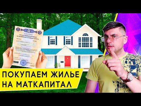 Условия покупки жилья на средства Материнского Капитала