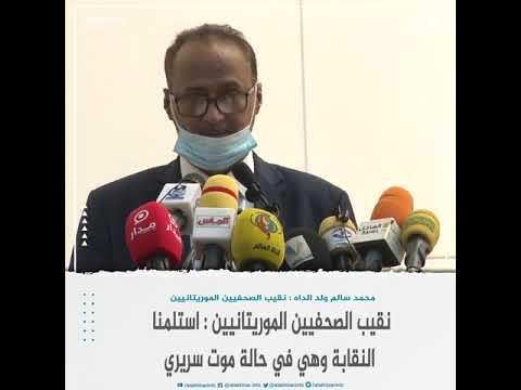 نقيب الصحفيين الموريتانيين استلمنا النقابة وهي في حالة موت سريري