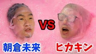 【ヒカキン vs 朝倉未来】スライム4000ℓ入りリングでガチの殴り合い!まさかの結果に…【総合ルール】