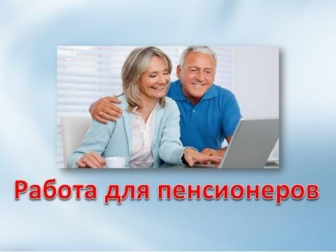 Удаленная работа для пенсионеров в калуге freelance inventor