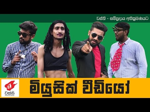 Music Video - Wasthi Productions
