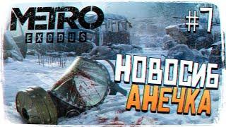 Metro Exodus (Метро Исход) ПРОХОЖДЕНИЕ #7 - НОВОСИБИРСК И АНЕЧКА [2K ULTRA]