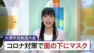 2月23日 びわ湖放送ニュース