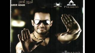 أميرآدم - فى حاجات / Amir Adam - Fi 7agat