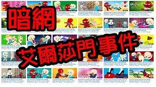 體驗《暗網》艾爾莎門Elsagate事件,暗網存放上千部被禁動畫 Elsagate Incident, deep web Stores Thousands of Banned Animations