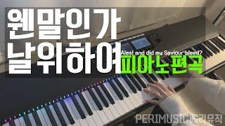 웬말인가날위하여-찬송가143장 피아노 편곡