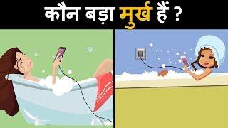 8 हिंदी पहेलियाँ   Riddles in Hindi   Mind Your Logic