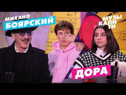 Музыкалити – Михаил Боярский и дора