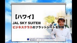 【ハワイ】JAL SKY SUITEⅢ ビジネスクラスのフラットシートを体験!