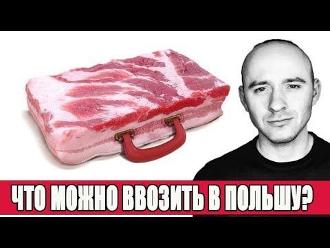 Что можно ввозить в Польшу? / Таможенные правила Украины И Польши.