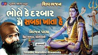 Mere Bhole Ke Darbaar Mein Sabka Khata He - Niranjan Pandya || Shiv Bhajan ||