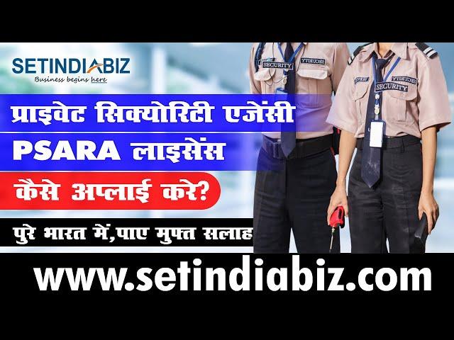 PSARA License | Private Security Agency License - Setindiabiz