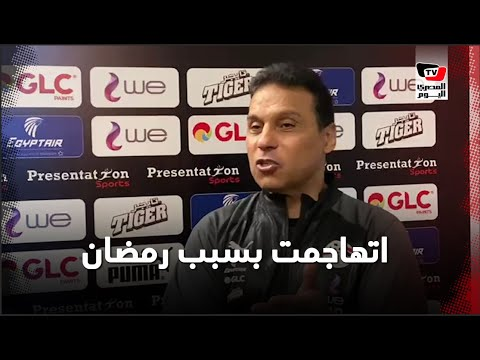 اتهاجمت كتير بسبب رمضان صبحي» حسام البدري يعلق انضمام اللاعب للمنتخب»