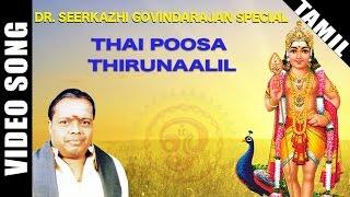 Thai Poosa Thirunaalil Video Song   Sirkazhi Govindarajan Murugan Song   Tamil Devotional Song