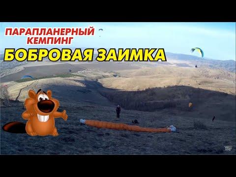 Офигеть! В России парапланерный кемпинг? Paragliding camp side «Bobrovaya zaimka» (Алтай)