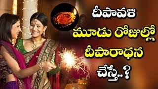 What Will Happen If You LIGHT DIYAS During 3 Days of DIWALI? | Significance of DEEPAVALI | VTube