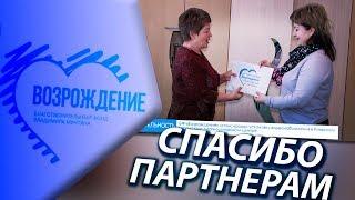 Фонд «Возрождение» вручил 70 000 гривен Киевскому диагностическому центру