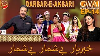 Khabaryar with Aftab Iqbal | Episode 14 | 21 Feb 2020 | GWAI