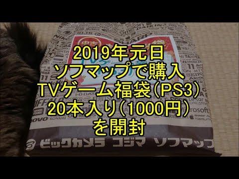 【2019年1月】ソフマップで購入 TVゲーム福袋(PS3)20本入り(1000円)を開封
