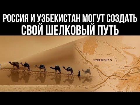 Россия и Узбекистан могут создать свой Шелковый путь через Афганистан — Эксперт