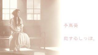 手嶌葵-恋するしっぽ。HD