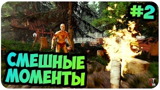 The Forest: СМЕШНЫЕ МОМЕНТЫ #2