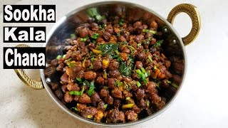 Gujarati Style Sookha Kala Chana(Dry Black Chickpeas)High in Protein,Fibers & It's Vegan,Gluten Free