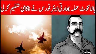Balakot Attack Indian Air Force Accepted failure & Abhi nandan