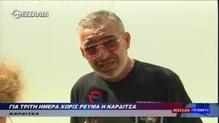 ΓΙΑ ΤΡΙΤΗ ΗΜΕΡΑ ΧΩΡΙΣ ΡΕΥΜΑ Η ΚΑΡΔΙΤΣΑ 20 09 2020