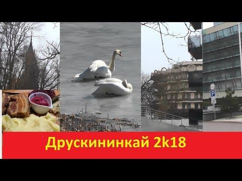 Друскининкай 2018. Отдых, обзор