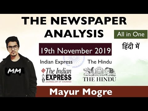 19th November 2019- The Indian Express & The Hindu Analysis, Deposit Insurance, Starlink project