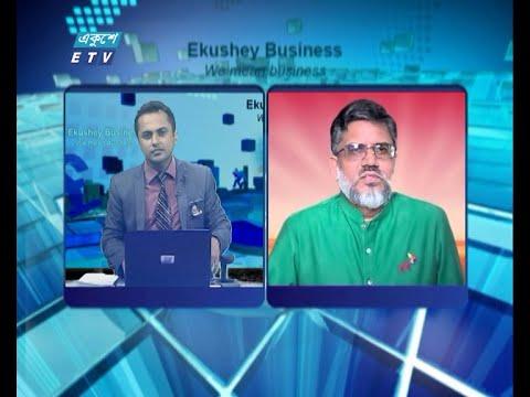 Ekushey Business || একুশে বিজনেস || শিহাব আহমদ, রবি আজিয়াটা লিমিটেড | 31 August 2021 || ETV Business