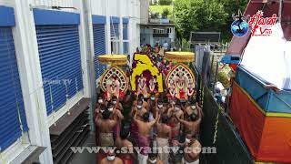சுவிற்சர்லாந்து சூரிச் அருள்மிகு சிவன் கோவில் தீர்த்தத்திருவிழா