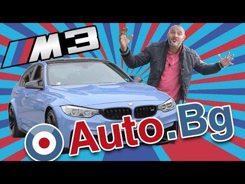 BMW M3 f80 - хулиган на пътя!